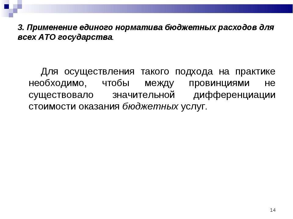 * 3. Применение единого норматива бюджетных расходов для всех АТО государства...