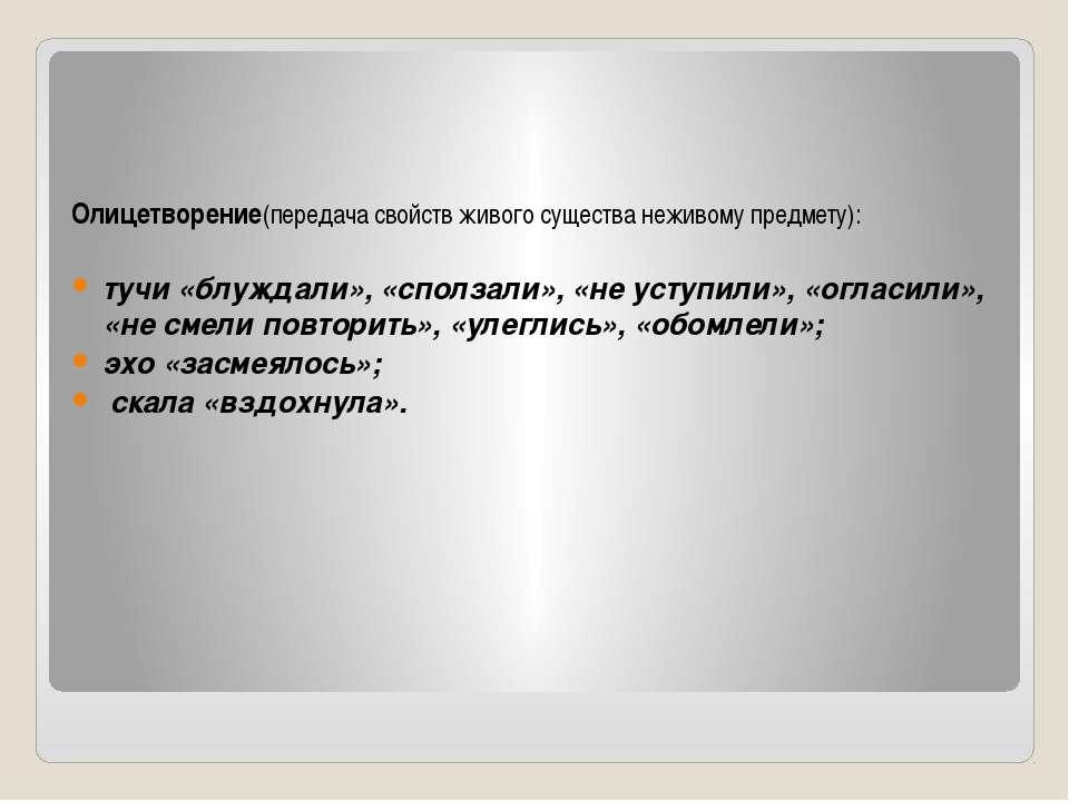 Олицетворение(передача свойств живого существа неживому предмету): Олицетворе...