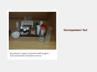 Эксперимент №2 Мы решили создать косметический продукт с использованием пальм...