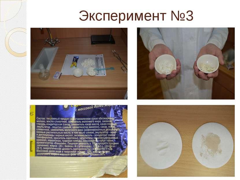 Эксперимент №3