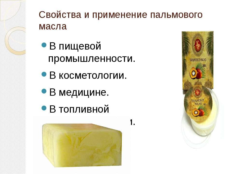 Свойства и применение пальмового масла В пищевой промышленности. В косметолог...
