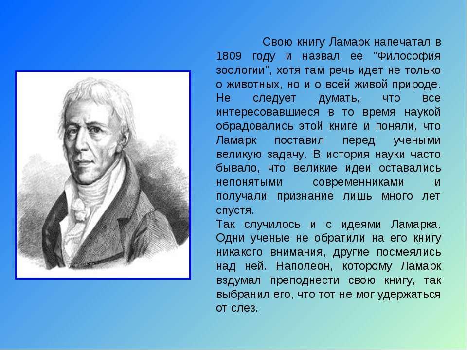 """Свою книгу Ламарк напечатал в 1809 году и назвал ее """"Философия зоологии"""", хот..."""