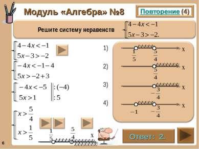 Модуль «Алгебра» №8 * . . . .