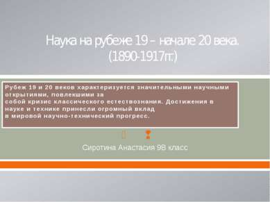 Наука на рубеже 19 – начале 20 века. (1890-1917гг.) Сиротина Анастасия 9В кла...