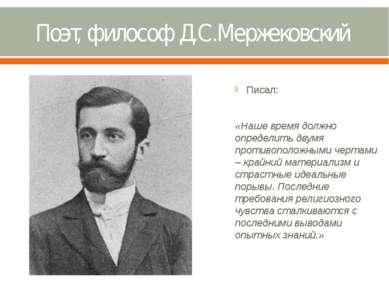 Поэт, философ Д.С.Мержековский Писал: «Наше время должно определить двумя про...