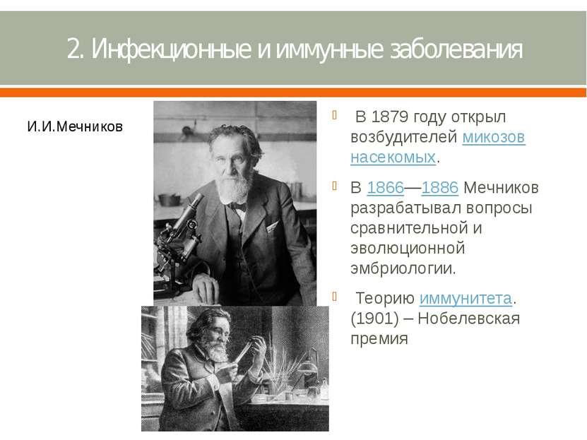 2. Инфекционные и иммунные заболевания В 1879 году открыл возбудителеймикоз...