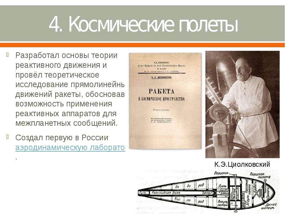 4. Космические полеты Разработал основы теории реактивного движения и провёл ...