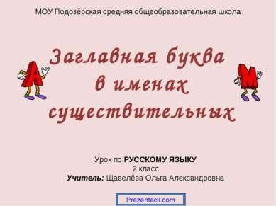 МОУ Подозёрская средняя общеобразовательная школа Урок по РУССКОМУ ЯЗЫКУ 2 кл...