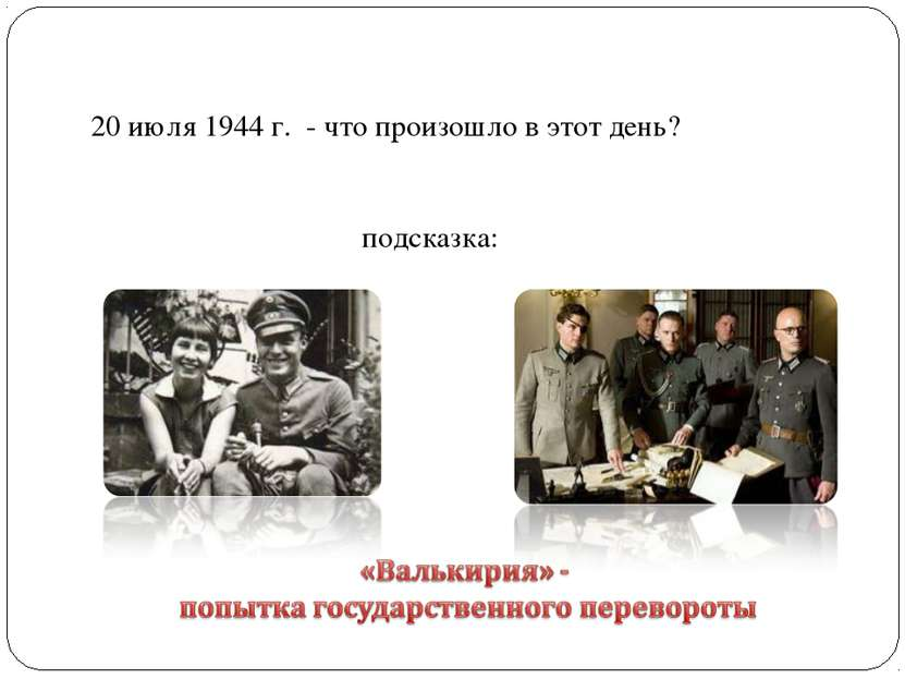 20 июля 1944 г. - что произошло в этот день? подсказка: