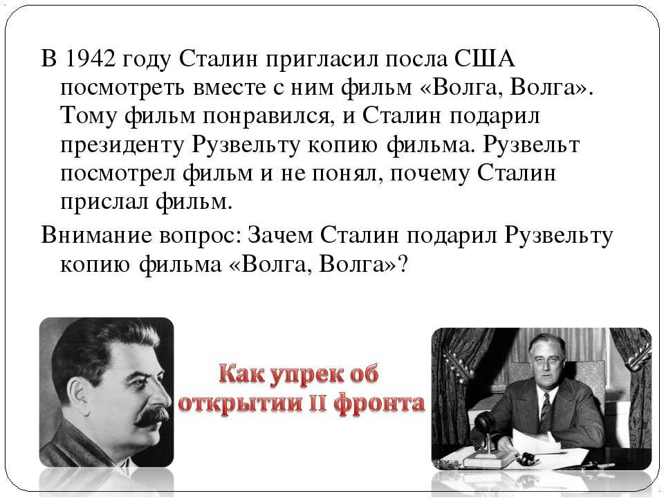 В 1942 году Сталин пригласил посла США посмотреть вместе с ним фильм «Волга, ...