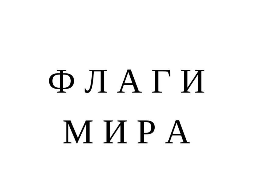Ф Л А Г И М И Р А