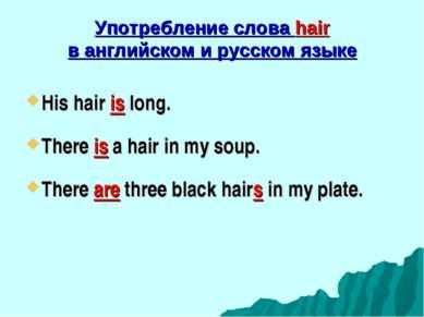 Употребление слова hair в английском и русском языке His hair is long. There ...