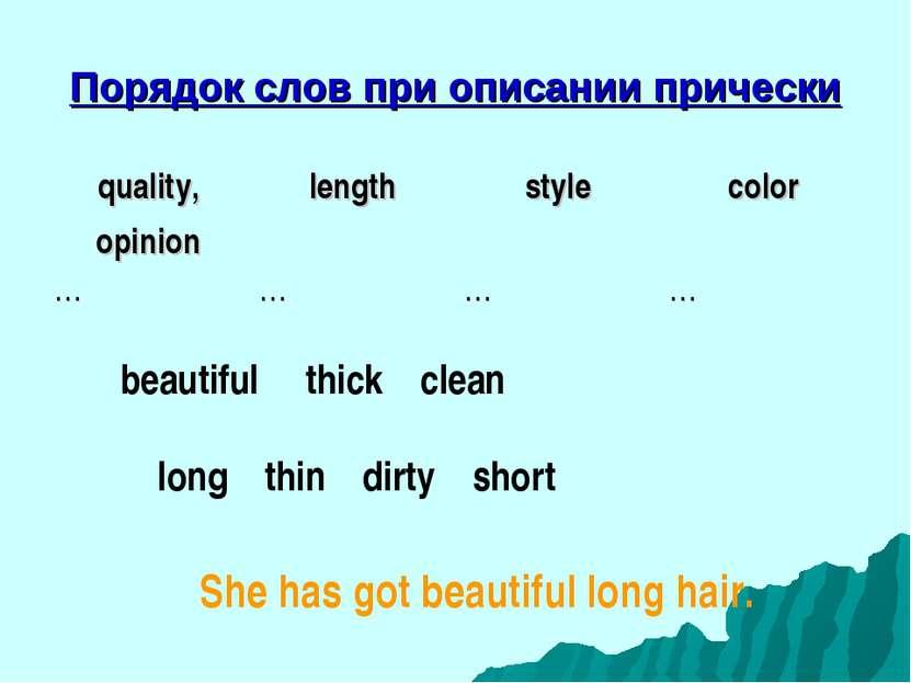 Порядок слов при описании прически beautiful thick clean long thin dirty shor...