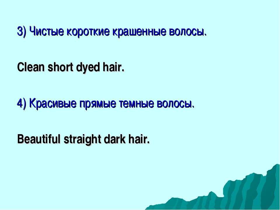 3) Чистые короткие крашенные волосы. Clean short dyed hair. 4) Красивые прямы...