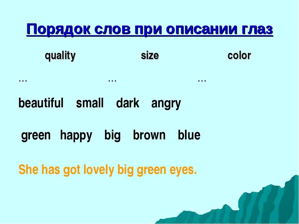 Порядок слов при описании глаз beautiful small dark angry green happy big bro...