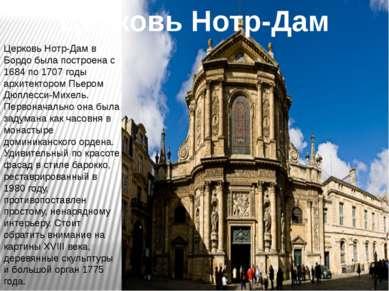 Церковь Нотр-Дам в Бордо была построена с 1684 по 1707 годы архитектором Пьер...