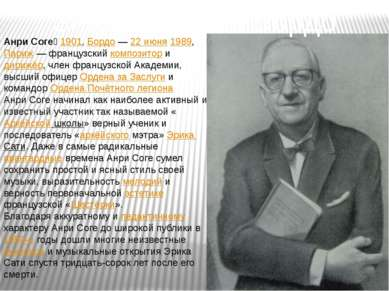 Знаменитости Бордо Анри Соге 1901, Бордо— 22 июня 1989, Париж— французский ...