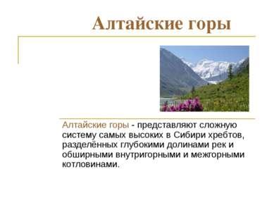 Алтайские горы Алтайские горы - представляют сложную систему самых высоких в ...