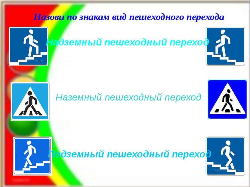 Назови по знакам вид пешеходного перехода Подземный пешеходный переход Надзем...