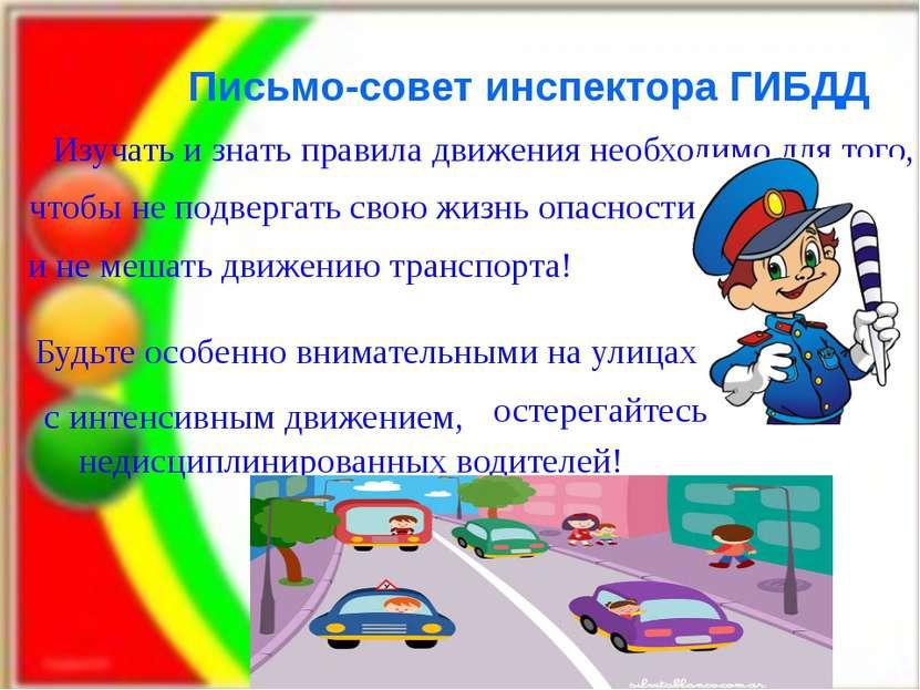 Письмо-совет инспектора ГИБДД Изучать и знать правила движения необходимо для...