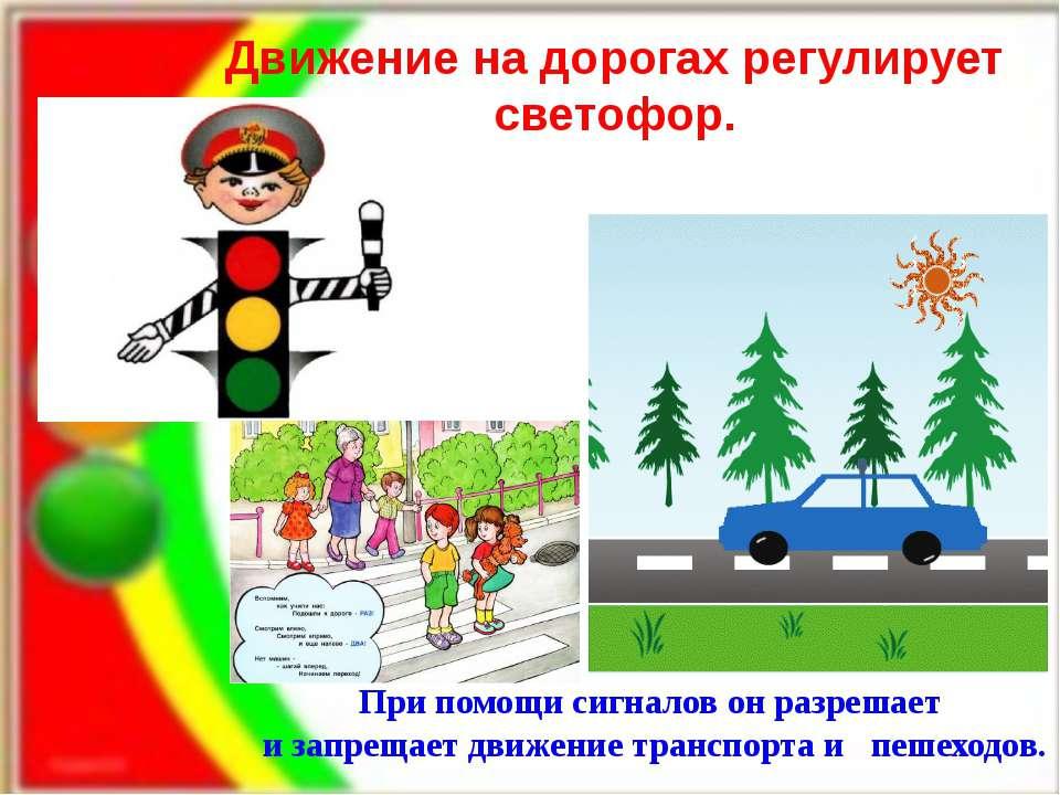 При помощи сигналов он разрешает и запрещает движение транспорта и пешеходов....