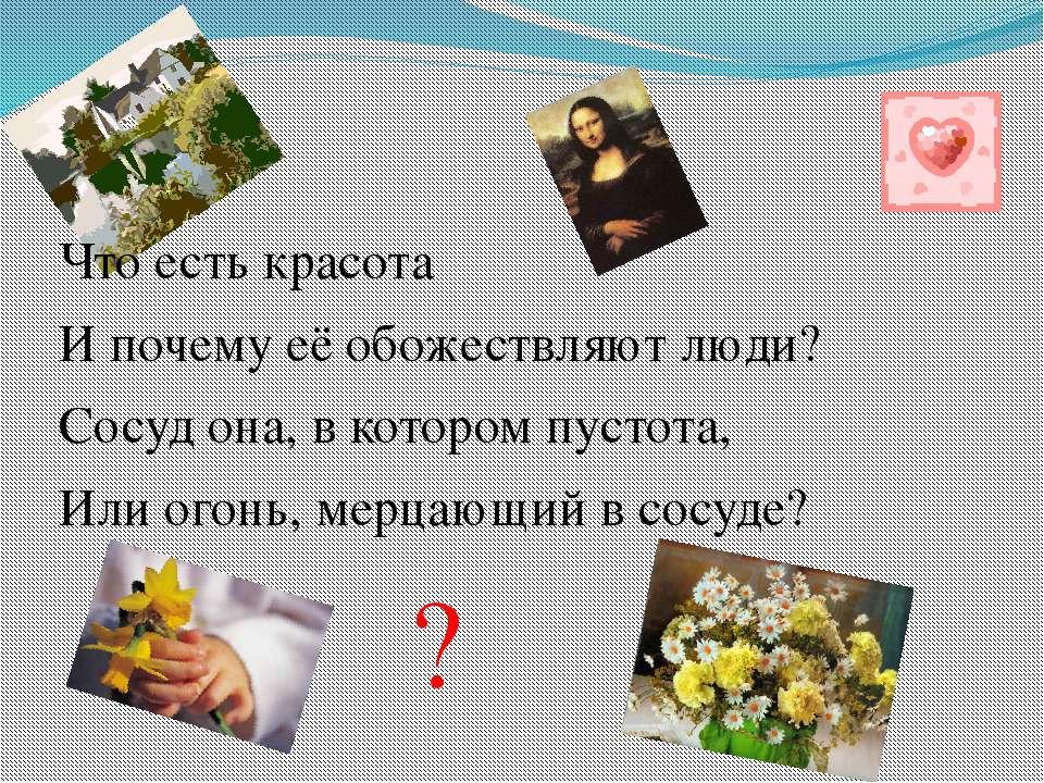 Что есть красота И почему её обожествляют люди? Сосуд она, в котором пустота,...