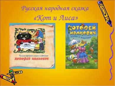 Русская народная сказка «Кот и Лиса»