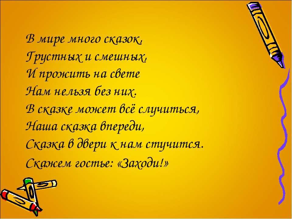 В мире много сказок, Грустных и смешных, И прожить на свете Нам нельзя без ни...