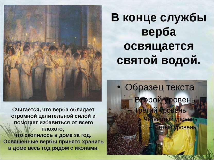 В конце службы верба освящается святой водой. Считается, что верба обладает о...