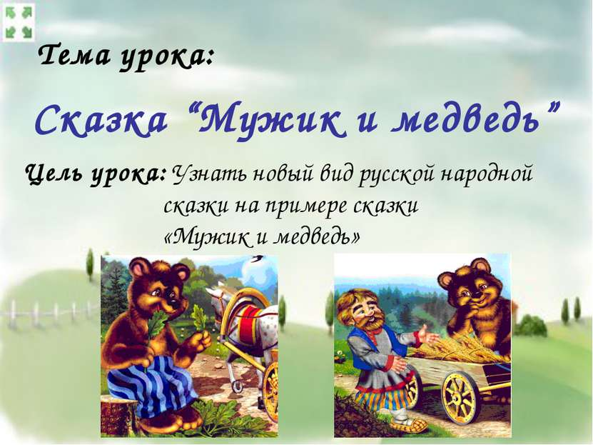 Тема урока: Цель урока: Узнать новый вид русской народной сказки на примере с...