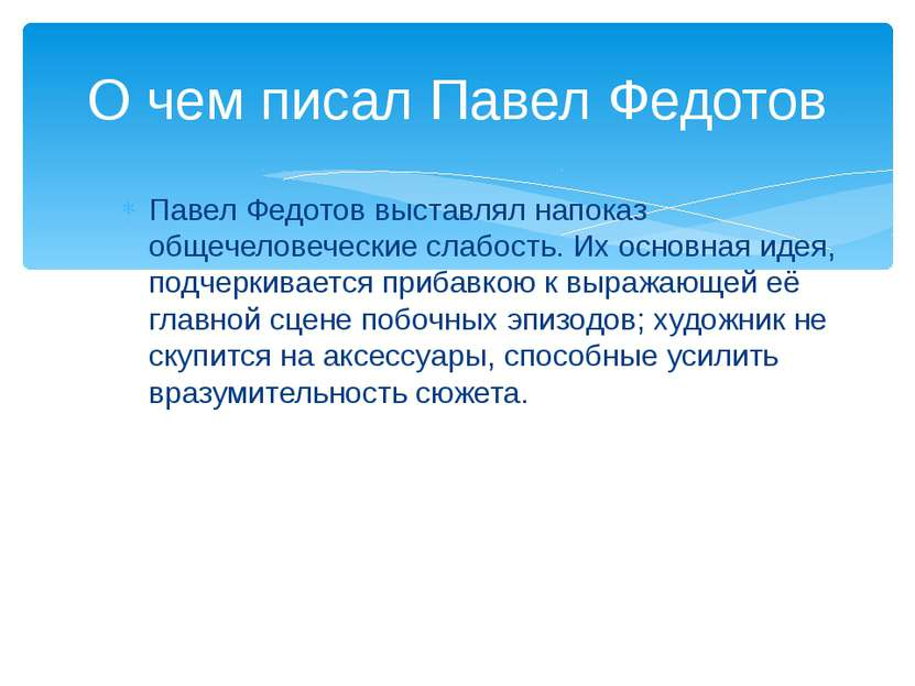 Павел Федотов выставлял напоказ общечеловеческие слабость. Их основная идея, ...