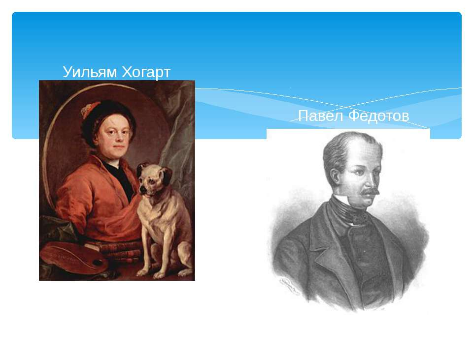 Павел Федотов Уильям Хогарт