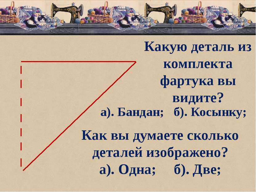 Какую деталь из комплекта фартука вы видите? а). Бандан; б). Косынку; Как вы ...