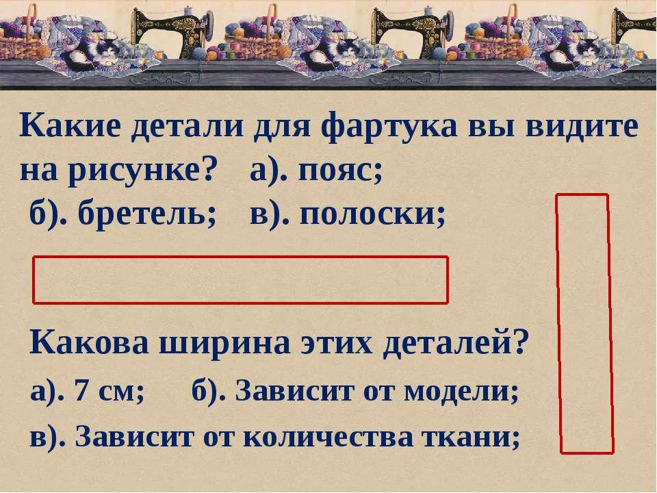 Какова ширина этих деталей? а). 7 см; б). Зависит от модели; в). Зависит от к...