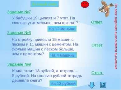 Использованные источники: Давыдкина Л.М., Мокрушина О.А. Математический трена...