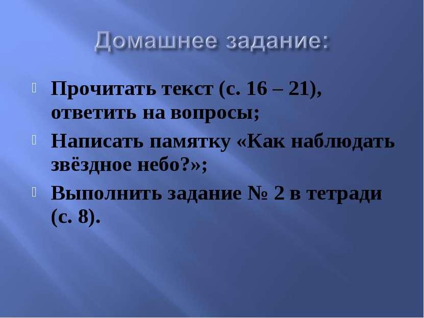 Прочитать текст (с. 16 – 21), ответить на вопросы; Написать памятку «Как набл...
