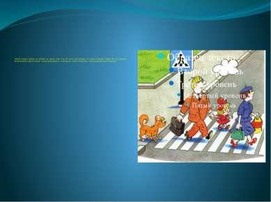 Умный пешеход никогда не выбежит на дорогу, даже если это место для перехода....
