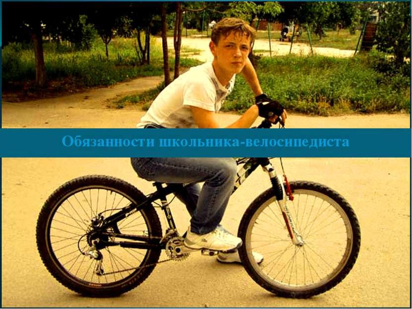 Обязанности школьника-велосипедиста