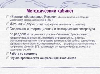 Методический кабинет «Вестник образования России» (сборник приказов и инструк...