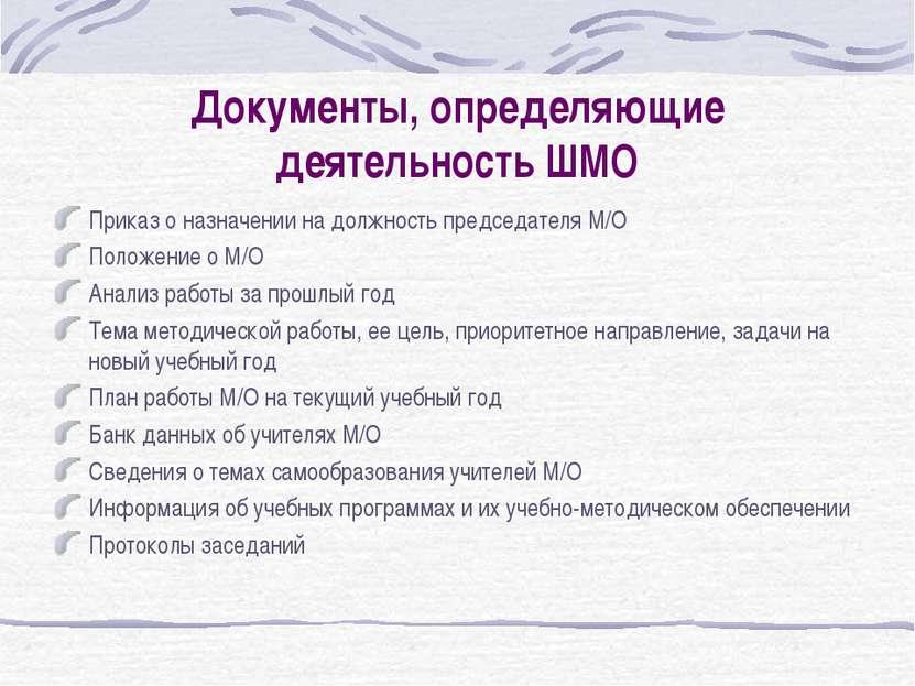 Документы, определяющие деятельность ШМО Приказ о назначении на должность пре...