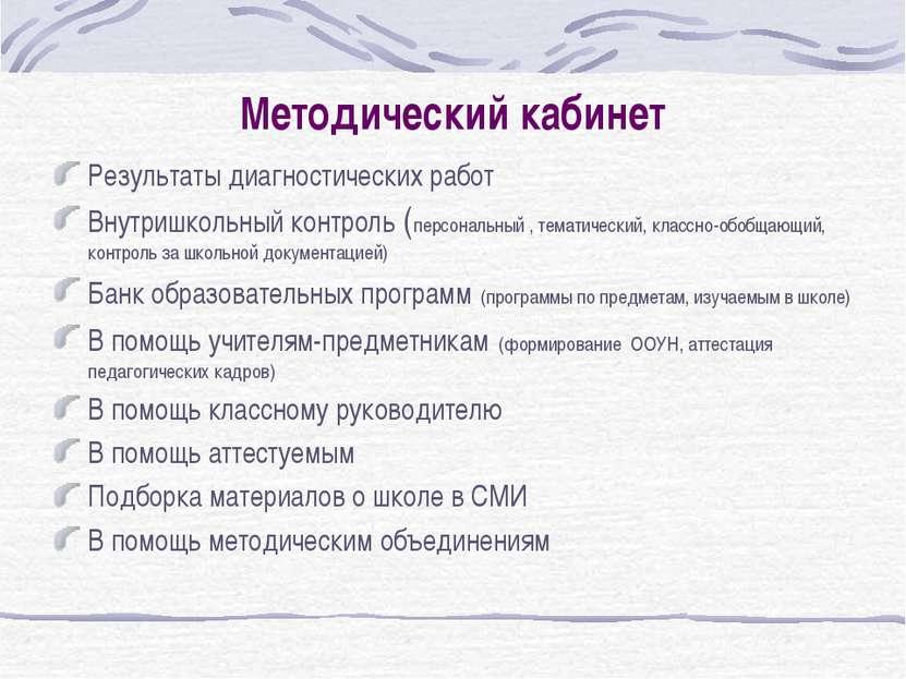 Методический кабинет Результаты диагностических работ Внутришкольный контроль...