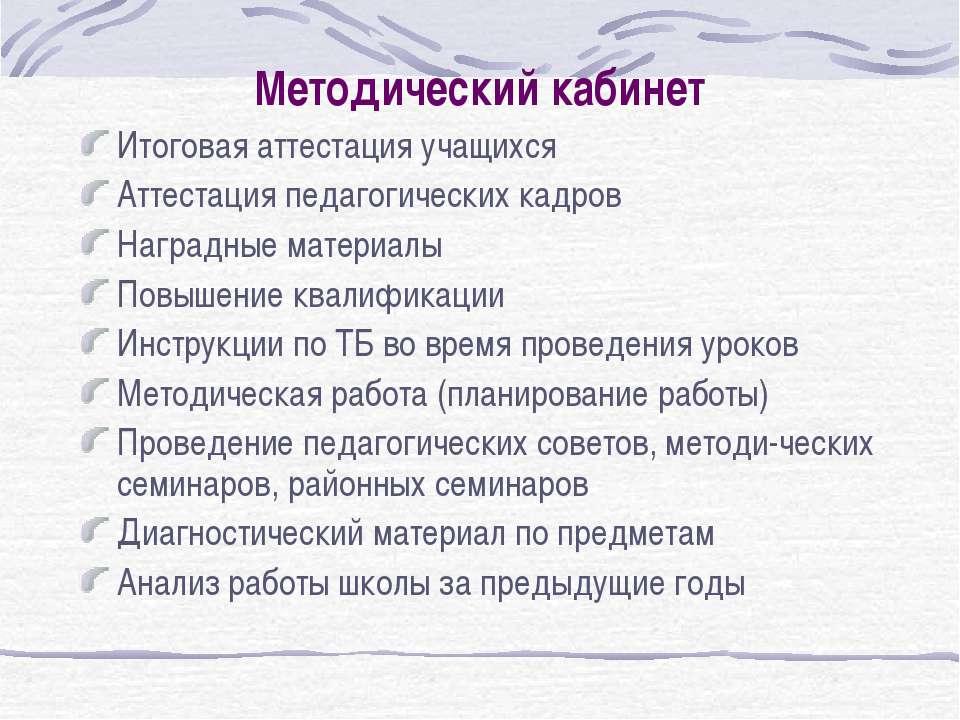 Методический кабинет Итоговая аттестация учащихся Аттестация педагогических к...