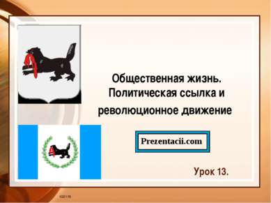 Общественная жизнь. Политическая ссылка и революционное движение Урок 13.