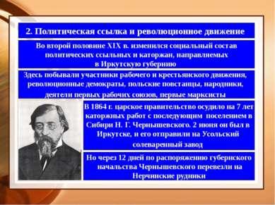 2. Политическая ссылка и революционное движение Во второй половине XIX в. изм...