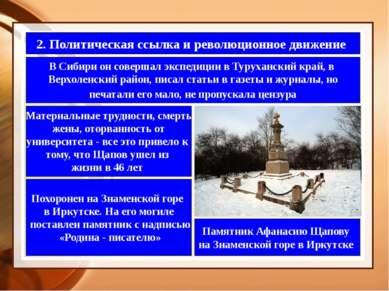 2. Политическая ссылка и революционное движение В Сибири он совершал экспедиц...