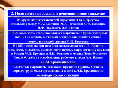 2. Политическая ссылка и революционное движение Из крупных представителей нар...
