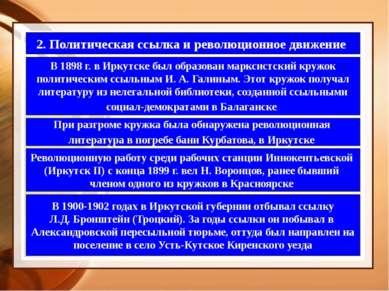 2. Политическая ссылка и революционное движение В 1898 г. в Иркутске был обра...