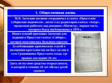 1. Общественная жизнь М.В. Загоскин активно сотрудничал в газете «Иркутские г...