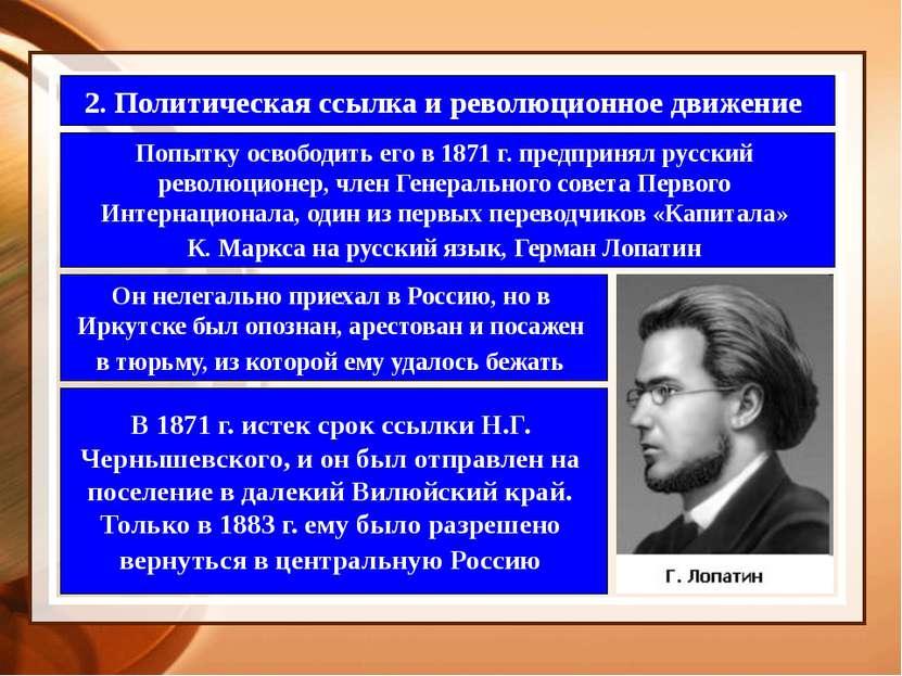 2. Политическая ссылка и революционное движение Попытку освободить его в 1871...