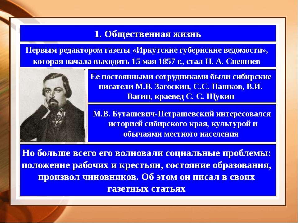 1. Общественная жизнь Первым редактором газеты «Иркутские губернские ведомост...